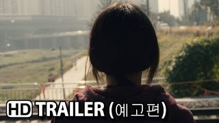 Nonton           Han Gong Ju Official Trailer  2014  Hd Film Subtitle Indonesia Streaming Movie Download