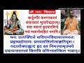 Shiva Sutra SS 42 Swami Shantidharmananda Saraswati