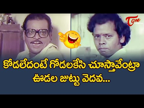 Suthi Veerabhadra Rao Best Comedy Scenes | Telugu Movie Comedy Scenes | TeluguOne