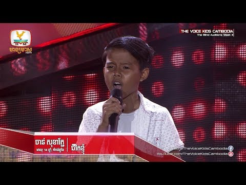 Chan Sokharath, My life, The Voice Kids Cambodia, Blind Auditions Week 3