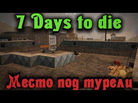 Готовим место под Турели - 7 Days to Die (видео)