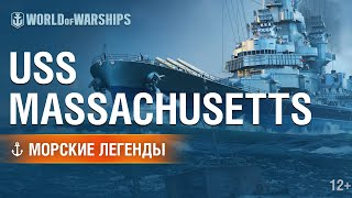 Линкор USS Massachusetts (BB-59). Морские легенды [World of Warships]