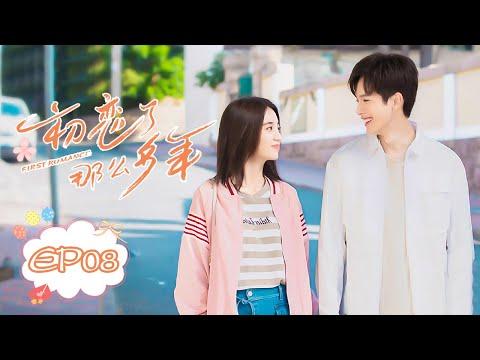 【Full】初恋了那么多年 EP 08 | First Romance (2020)💖(王以纶,万鹏,卢洋洋)