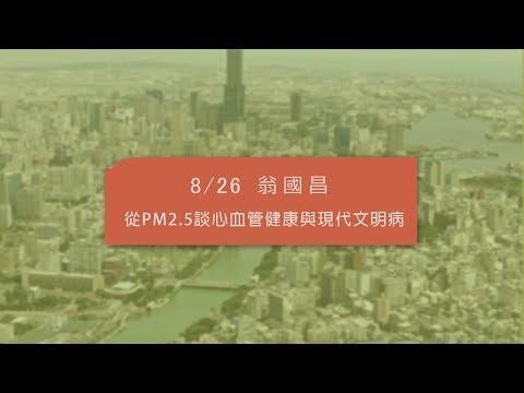 2017城市講堂08/26翁國昌/從PM2.5談心血管健康與現代文明病