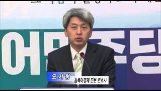 오기형 동북아 경제 전문 변호사 입당 기자회견 160110