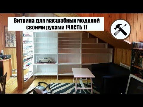 как сделать шкаф для моделей