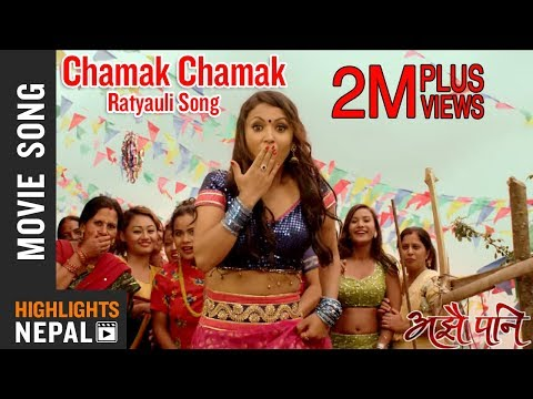 Chamak Chamak... Ratyauli Song | Nepali Movie AJHAI PANI