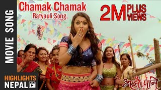 Chamak Chamak Ratyauli Song (Movie Song -  Ajhai Pani) by Manisha Pokhrel & Rita Budhathoki