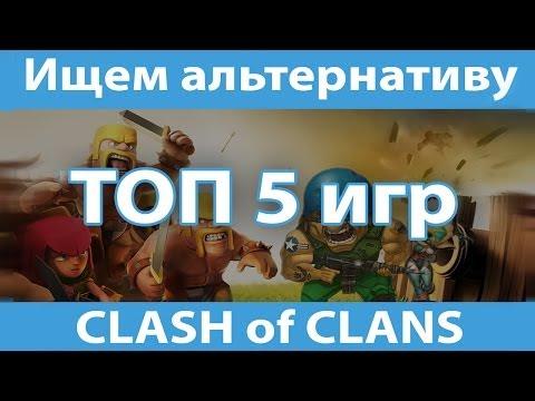 Обзор игр Clash of Clans, Castle Clash, Junge Heat и др. для iOS и Android