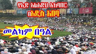 Ethiopia: የኢድ አልአድሀ አከባበር በአዲስ አበባ & ሳዑዲ - Eid Al Adha in Addis Ababa - DW