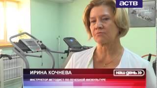 В Южно-Сахалинске после ремонта открылся тренажёрный зал лечебной физкультуры