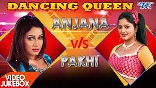 Video भोजपुरी हीरोइनो का डांस मुकाबला || Dancing Queen || Anjana Singh V/S Pakhi Hegdey || Video JukeBOX MP3, 3GP, MP4, WEBM, AVI, FLV Oktober 2018