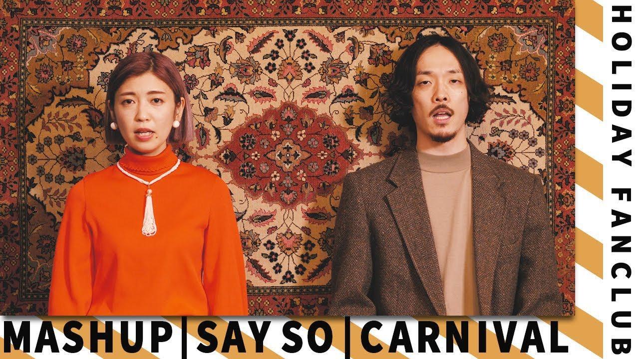 HOLIDAY FANCLUB - Say So (Doja Cat) × Carnival (The Cardigans)