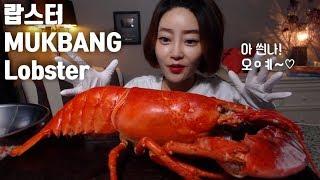 Video 랍스터 먹방 Lobster mukbang mgain83 Dorothy MP3, 3GP, MP4, WEBM, AVI, FLV November 2018