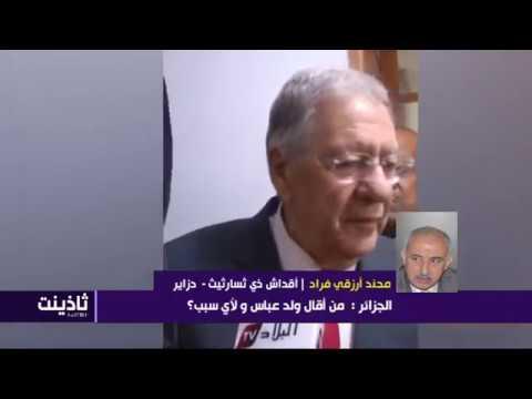 Thadhyant 15-11-18   Algérie: Qui a limogé Ould Abbes et pour quelle raison?