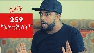 "Betoch - ""አክቲቪስት"" Comedy Ethiopian Series Drama Episode 259"