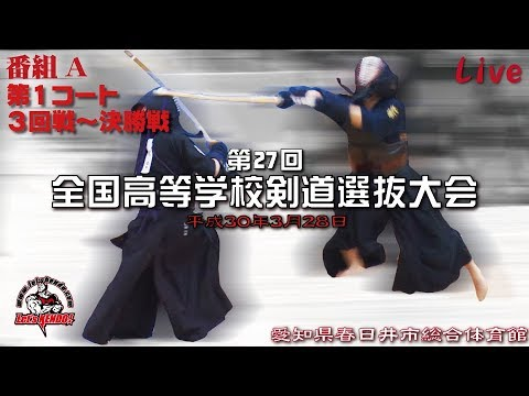 live】H30第27回全国高等学校剣道選抜大会/番組A-第1コート・27th National High School Kendo Tournament in Spring