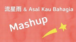 [Live Cover] Liu Xing Yu (流星雨) & Asal Kau Bahagia - Jeremy & Kenneth