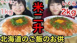 大食い北海道のおかずをお供にご飯二升!いくら1kg・サーモン1kg!双子
