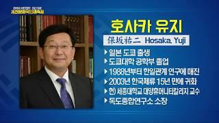 신 친일파를 고발한다ㅣ호사카 유지 세종대학교 교수 강의ㅣ2019개천문화국민대축제ㅣ대한사랑