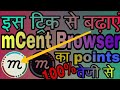 How to increase 10X time mcent browser point with 100% live proof (working 7 November 2017)