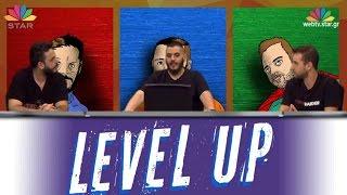 LEVEL UP επεισόδιο 24/10/2016