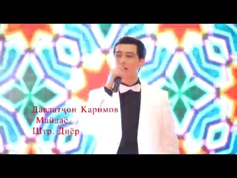 Давлат Каримов - Майдаё (2016)