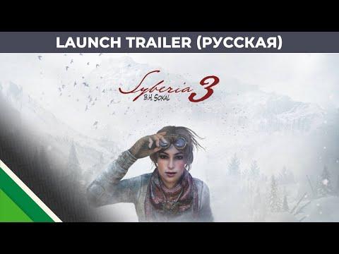Премьерный трейлер «Сибирь 3». Русская версия
