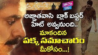 Video Pawan Kalyan's Agnathavasi Movie Gets Blockbuster Hit It's A Analysis | #PSPK25 | YOYO Cine Talkies MP3, 3GP, MP4, WEBM, AVI, FLV Januari 2018