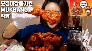 Video 오징어짬뽕치킨(멕시카나) 리뷰 먹방(개인적인 입맛 주의)chicken mukbang 烧鸡 チキン دجاج mgain83 Dorothy MP3, 3GP, MP4, WEBM, AVI, FLV September 2018