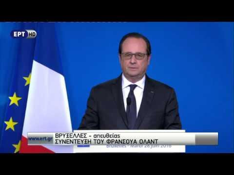 Δηλώσεις Φρανσουά Ολάντ μετά τη Σύνοδο Κορυφής