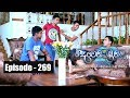 Deweni Inima | Episode 269 15th February 2018