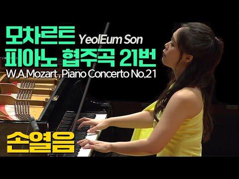 손열음│모차르트, 피아노 협주곡 21번 C장조 K.467 (W.A.Mozart, Piano Concerto No.21 In C Major K.467) Pf.YeolEum Son