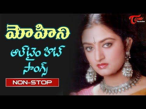 Actress Mohini Birthday Special | Telugu All Time Hit Video Songs Jukebox | Old Telugu Songs