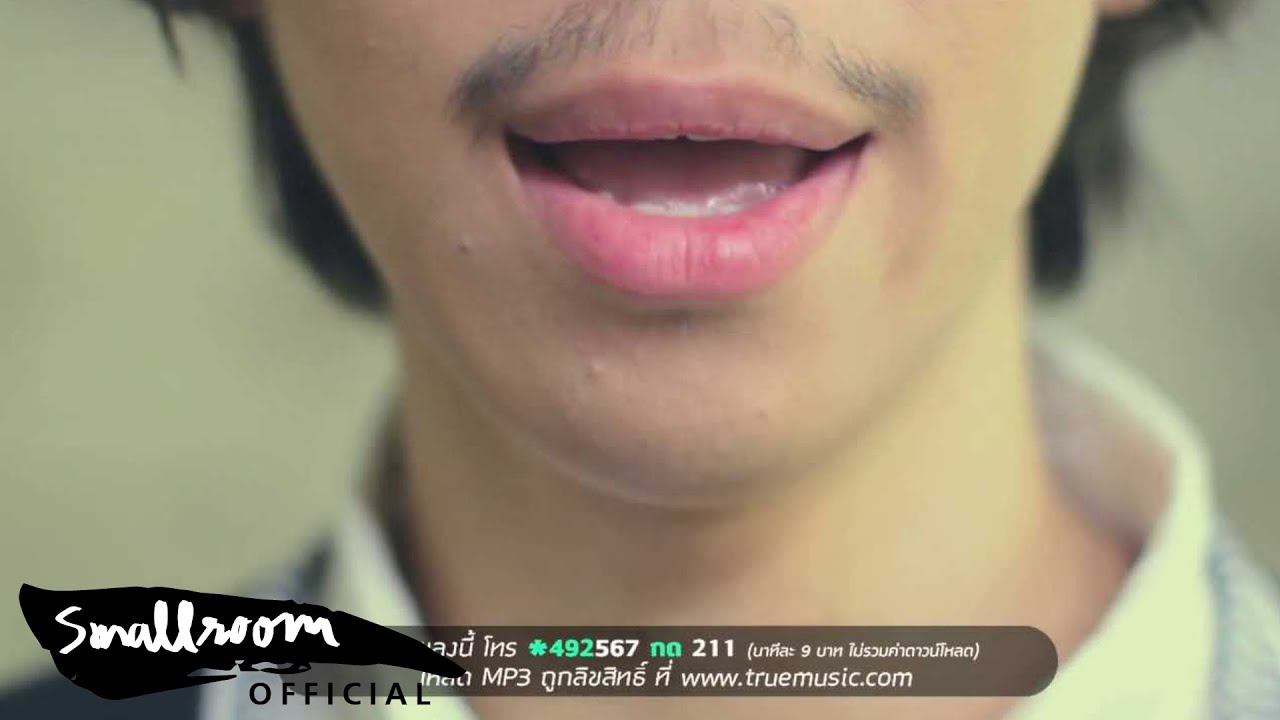 When – ไม่คิดอะไร [Official Music Video]