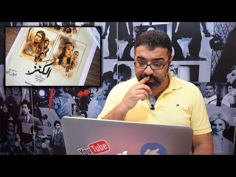 """""""فيلم جامد"""" يحل شيفرة الإعلان التشويقي لفيلم """"الكنز"""": حشد نادر من النجوم"""