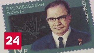 Выпущена марка к 100-летию создателя первой советской атомной бомбы Забабахина