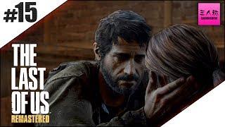 2017年7月20日にニコニコとYoutubeにて放送したもの 1/2『The Last of Us』は、PlayStation 3専用タイトルとしてノーティードッグが開発した、サバイバルホラー アクションアドベンチャーゲーム。日本でのリリースは2013年6月20日。略称は『ラスアス』と『TLoU』。2014年8月21日にPS4専用のHDリマスター版が発売された。公式サイト:http://www.jp.playstation.com/scej/title/thelastofus/発売元:ソニー・インタラクティブエンタテインメントジャパンアジア開発元:Sony Interactive EntertainmentNaughty Dog発売日:2013/06/20価格:5980円(税込)ジャンル:アクションレーティング:CERO Z:18歳以上のみ対象備考:サバイバル プレイ人数:1人▼このシリーズの再生リストhttps://www.youtube.com/playlist?list=PLDKkKPYyoB3Dnj2SCPJZX9t55do9bflRU▼チャンネル登録http://www.youtube.com/subscription_center?add_user=sanninshow▼動画更新等の最新情報はTwitterにて!ドンピシャ:https://twitter.com/DONPISHA22ぺちゃんこ:https://twitter.com/pechanko24鉄塔:https://twitter.com/Tettou_▼ニコニコチャンネル「三人称」http://ch.nicovideo.jp/sanninshow▼ニコ生コミュニティhttp://com.nicovideo.jp/community/co611387▼チャンネル登録http://www.youtube.com/subscription_center?add_user=sanninshow▼動画更新等の最新情報はTwitterにて!ドンピシャ:https://twitter.com/DONPISHA22ぺちゃんこ:https://twitter.com/pechanko24鉄塔:https://twitter.com/Tettou_▼ニコニコチャンネル「三人称」http://ch.nicovideo.jp/sanninshow▼ニコ生コミュニティhttp://com.nicovideo.jp/community/co611387