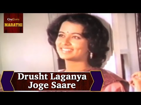 Video Drusht Laganya Joge Saare Full Video Song | Maza Ghar Maza Sansar | Superhit Marathi Romantic Songs download in MP3, 3GP, MP4, WEBM, AVI, FLV January 2017