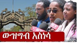 Ethiopia: የዮኒቨርሲቲ ተማሪዎቸ ወላጆች ይፈርማሉ መባሉ ውዝግብ አስነሳ