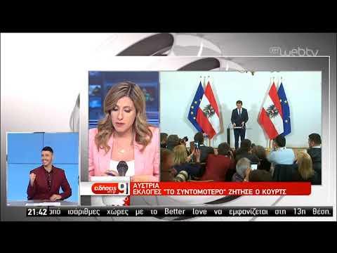 Αυστρία: Πρόωρες εκλογές μετά το σκάνδαλο με τον αντικαγκελάριο Στράχε | 18/05/2019 | ΕΡΤ