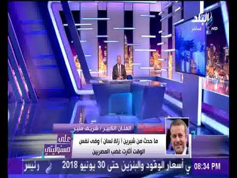 العرب اليوم - بالفيديو: شريف منير يُطالب