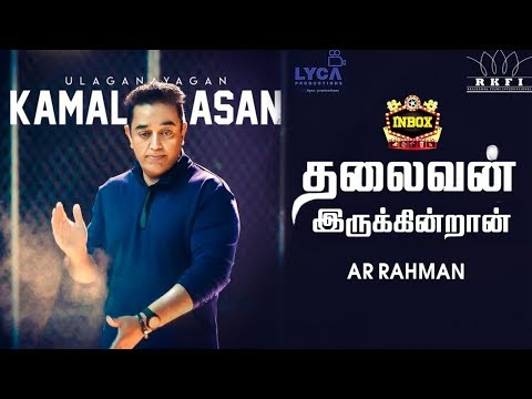 BREAKING: Kamal's Thalaivan Irukkindran Story Revealed | Full Details