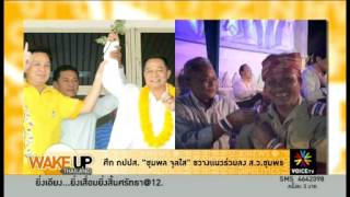 Wake Up Thailand (ตอน2) 12 3 57