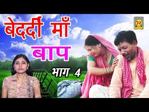 Video बेदर्दी माँ बाप भाग 4  किस्सा ड्रामा   Bedardi Maa Baap Part 4   Sadhna   Trimurti Cassette download in MP3, 3GP, MP4, WEBM, AVI, FLV January 2017