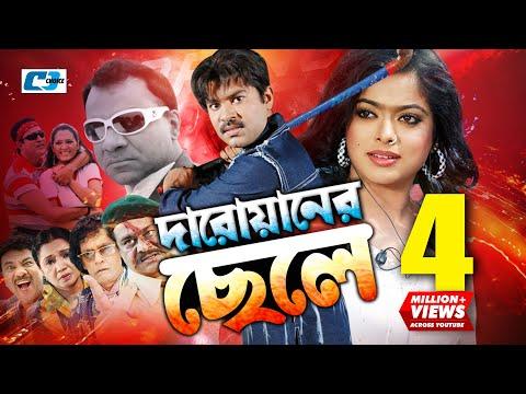 Darowaner Chele | Bangla Full Movie | Maruf | Sahara | Kabila | Misha Shawdagor