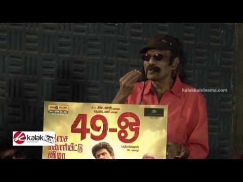 Goundamani at 49O Movie Audio Launch