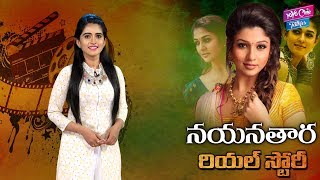 Nayanthara Real Life Story ( Biography ) | Sye Raa | Unknown Facts | YOYO Cine Talkies
