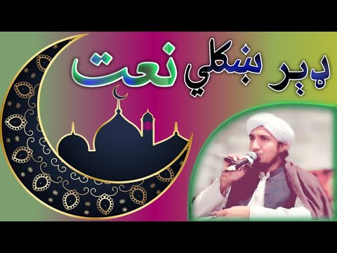 Pashto new naat 2020 || loge shama latana || Fazle Ameen  - پښتو نعت شریف