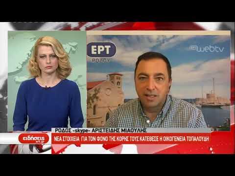 Νέα στοιχεία για τη δολοφονία Τοπαλούδη στη Ρόδο | 22/02/2019 | ΕΡΤ